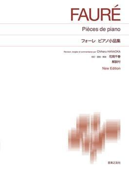フォーレピアノ小品集 中級1−上級2 New Edition