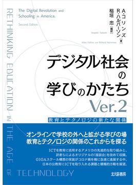 デジタル社会の学びのかたち 教育とテクノロジの新たな関係 Ver.2