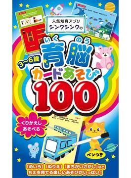 人気知育アプリ シンクシンクの3~6歳 育脳カードあそび100