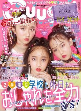 Cuugal(キューーガル)10月号(#5) [雑誌]