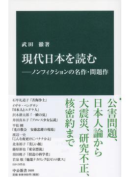 現代日本を読む ノンフィクションの名作・問題作(中公新書)