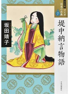 マンガ日本の古典 7 ワイド版