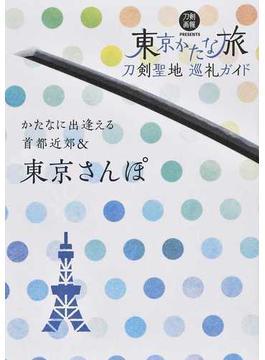 東京かたな旅 刀剣聖地巡礼ガイド かたなに出逢える首都近郊&東京さんぽ