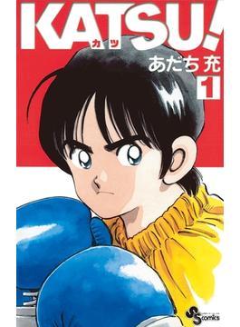 【1-5セット】KATSU!(少年サンデーコミックス)