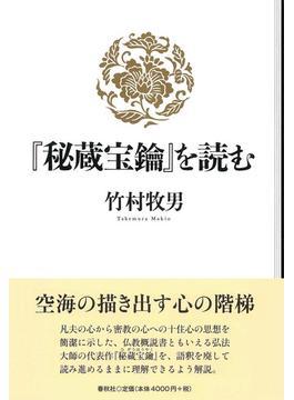 『秘蔵宝鑰』を読む