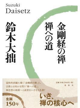 金剛経の禅・禅への道 新版