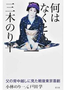 何はなくとも三木のり平 父の背中越しに見た戦後東京喜劇