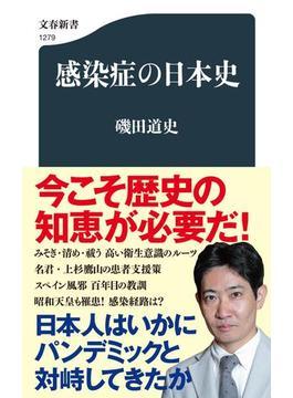 感染症の日本史(文春新書)