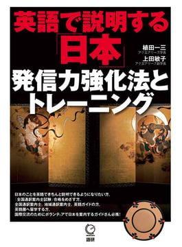 英語で説明する「日本」発信力強化法とトレーニング
