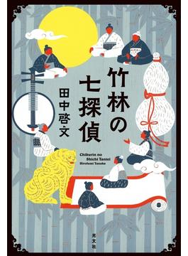 竹林の七探偵(光文社文庫)