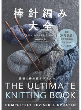 棒針編み大全 究極の棒針編みリファレンス