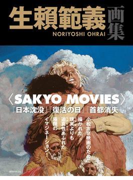 生頼範義画集〈SAKYO MOVIES〉