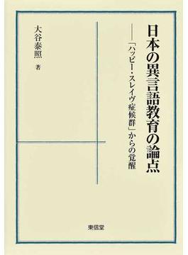 日本の異言語教育の論点 「ハッピー・スレイヴ症候群」からの覚醒