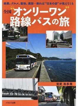 """全国""""オンリーワン""""路線バスの旅 絶景、グルメ、聖地、風習…乗れば""""日本の姿""""が見えてくる"""
