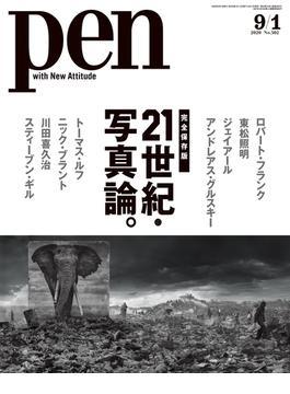 Pen 2020年 9/1号(Pen)