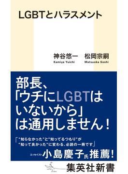 LGBTとハラスメント(集英社新書)
