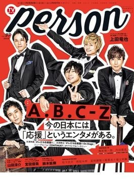 TVガイドperson vol.97(TOKYO NEWS MOOK)