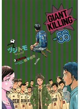 GIANT KILLING 56 (モーニングKC)(モーニングKC)