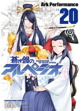 蒼き鋼のアルペジオ 20 (コミック)(YOUNG KING COMICS)