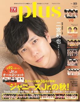 TVガイドplus vol.40(2020AUTUMN ISSUE)