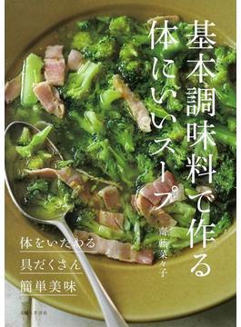 基本調味料で作る体にいいスープ 体をいたわる◎具だくさん◎簡単美味