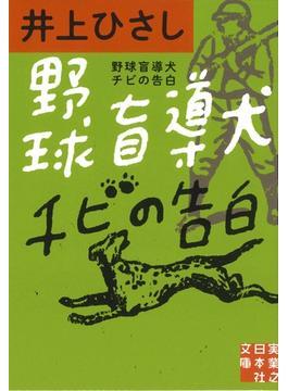 野球盲導犬チビの告白(実業之日本社文庫)