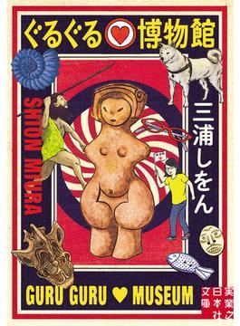 ぐるぐる♡博物館(実業之日本社文庫)