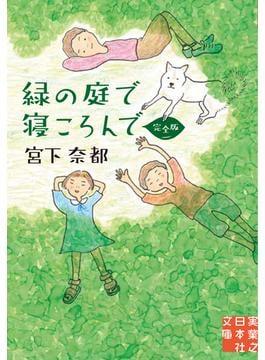 緑の庭で寝ころんで 完全版(実業之日本社文庫)