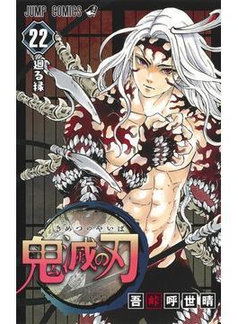 鬼滅の刃 22 (ジャンプコミックス)(ジャンプコミックス)