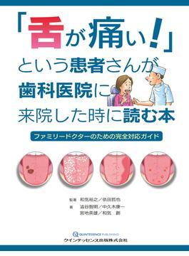 「舌が痛い!」という患者さんが歯科医院に来院した時に読む本 ファミリードクターのための完全対応ガイド