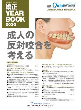 臨床家のための矯正YEAR BOOK 2020 成人の反対咬合を考える