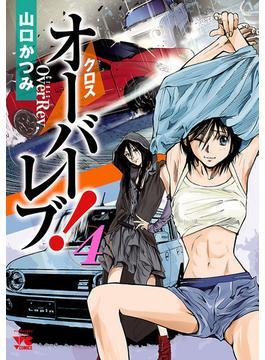 クロスオーバーレブ! 4(ヤングチャンピオン・コミックス)