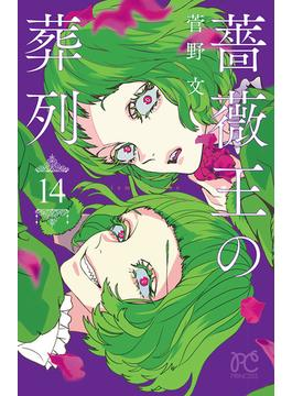 薔薇王の葬列 14(プリンセス・コミックス)