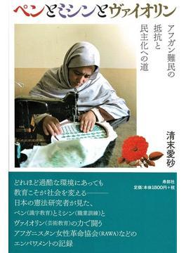 ペンとミシンとヴァイオリン アフガン難民の抵抗と民主化への道