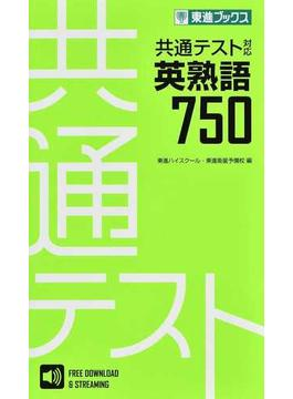 共通テスト対応英熟語750 大学受験