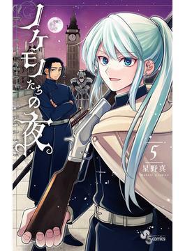 ノケモノたちの夜 5(少年サンデーコミックス)