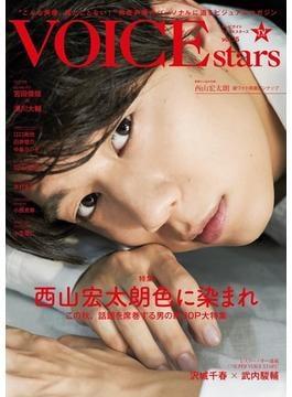 TVガイドVOICE STARS vol.15 特集西山宏太朗色に染まれ(TOKYO NEWS MOOK)