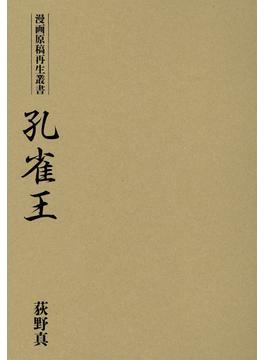 孔雀王 <漫画原稿再生叢書>