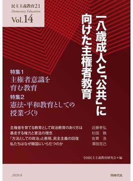 民主主義教育21 Vol.14 一八歳成人と「公共」に向けた主権者教育