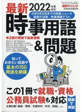 最新時事用語&問題 増刊新聞ダイジェスト 2020年 09月号 [雑誌]