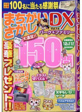 まちがいさがしパーク&ファミリーDX 2020年 10月号 [雑誌]