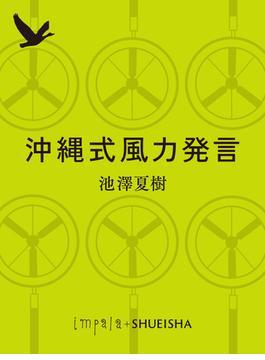 沖縄式風力発言(集英社単行本)