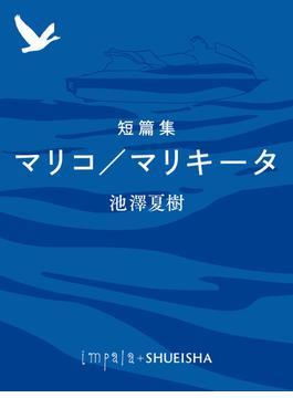 短篇集 マリコ/マリキータ(集英社単行本)