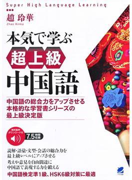 本気で学ぶ超上級中国語 中国語の総合力をアップさせる本格的な学習書シリーズの最上級決定版