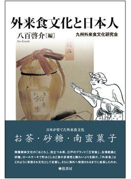 外来食文化と日本人