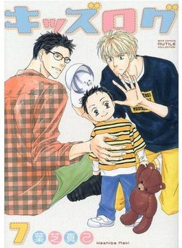 キッズログ 7 (バーズコミックス)(ルチルコレクション)