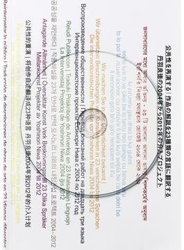 公共性を再演する|作品の解説を23種類の言語に翻訳する 丹羽良徳の2004年から2012年の介入プロジェクト