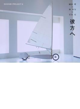 彼方へ 國府理・林勇気・宮永亮