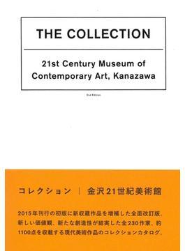 コレクション 金沢21世紀美術館<第2版>