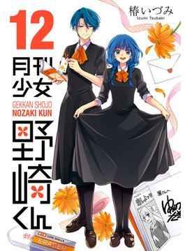 月刊少女野崎くん12巻(ガンガンコミックスONLINE)